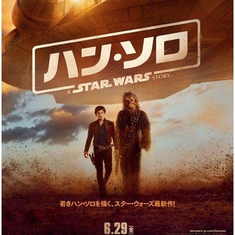 Japón libera un nuevo tráiler de Solo: Una Historia de Star Wars en donde se aprecia nuevo contenido